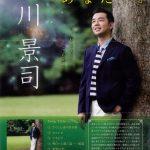 尾道出身の若手シャンソン歌手『小川 景司 氏』の向島移動をお手伝い致しました!
