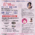 『マリンバ&ピアノそしてダンス!チャリティーコンサート』~向島ココロにて 2.10~