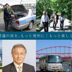 『尾道の新しい交通手段 あいのりタクシー』~みんなで乗れば安くなる~
