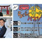 【新企画】『しまなみ海道らくらくサイクリングバスツアー』~いつかは行ってみたかった~