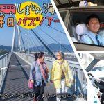 『【新企画】しまなみ海道半日バスツアー~多々羅大橋(復路)の渡り方、バス・散歩・サイクリングから選べます!~』