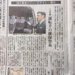 『復活!尾道広島空港線!~令和元年8月から運行します~』
