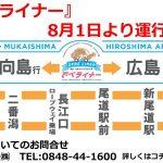 でべライナー出発します!~尾道広島空港線 8月1日(明日)より運行開始~