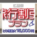 『ご存知でしたか?広島県内旅行を最大お1人様15,000円割引できることを!~広島県誘客促進支援事業補助金~』